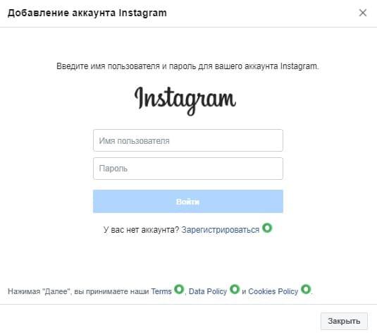 Расшариваем доступ к рекламному аккаунту Инстаграм