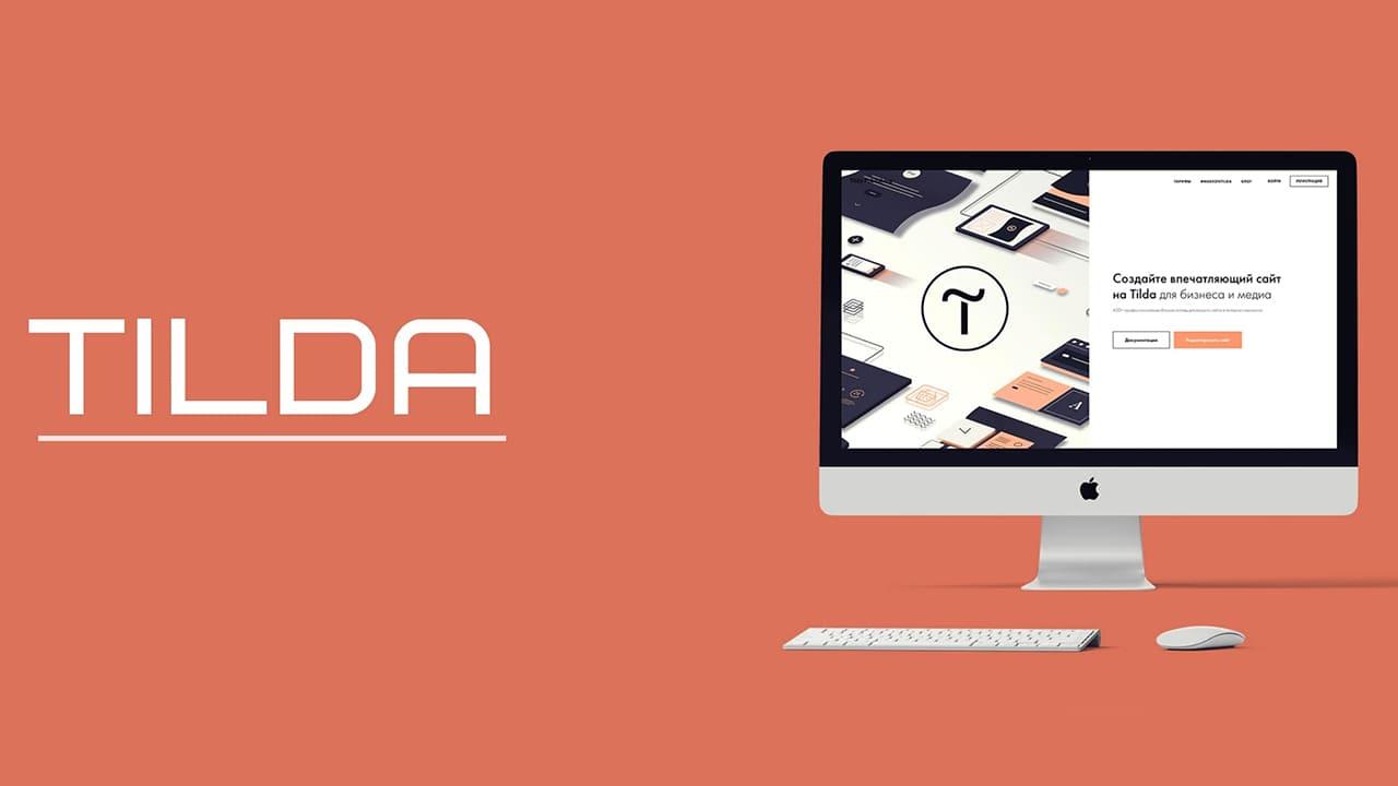 Landing page на Tilda