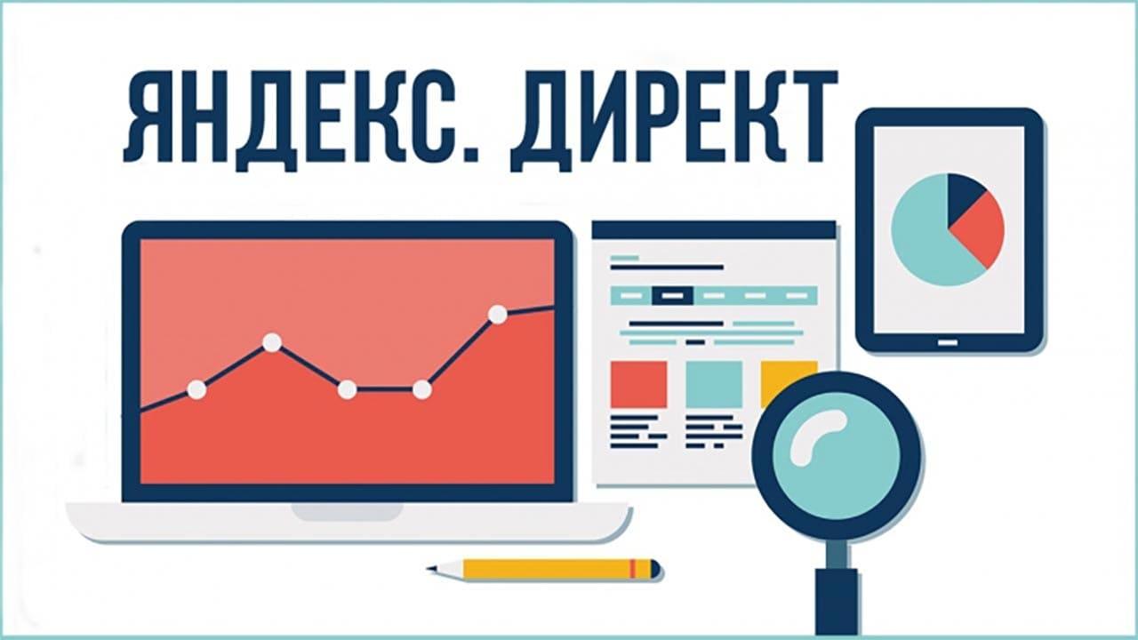 Основы контекстной рекламы в яндекс директ