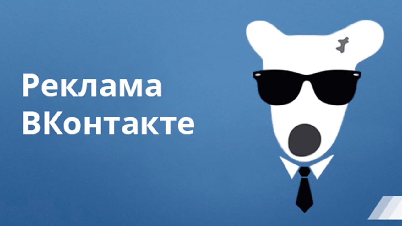Запуск таргетированной рекламы вконтакте