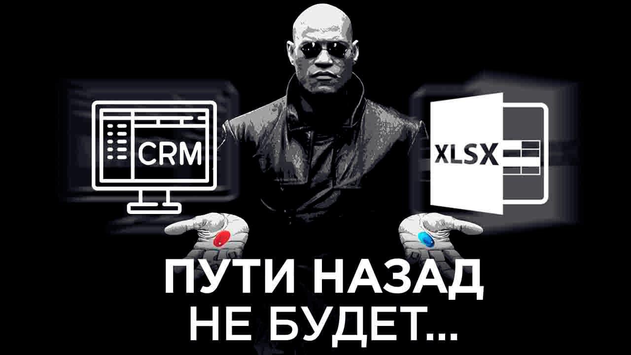 CRM идеология