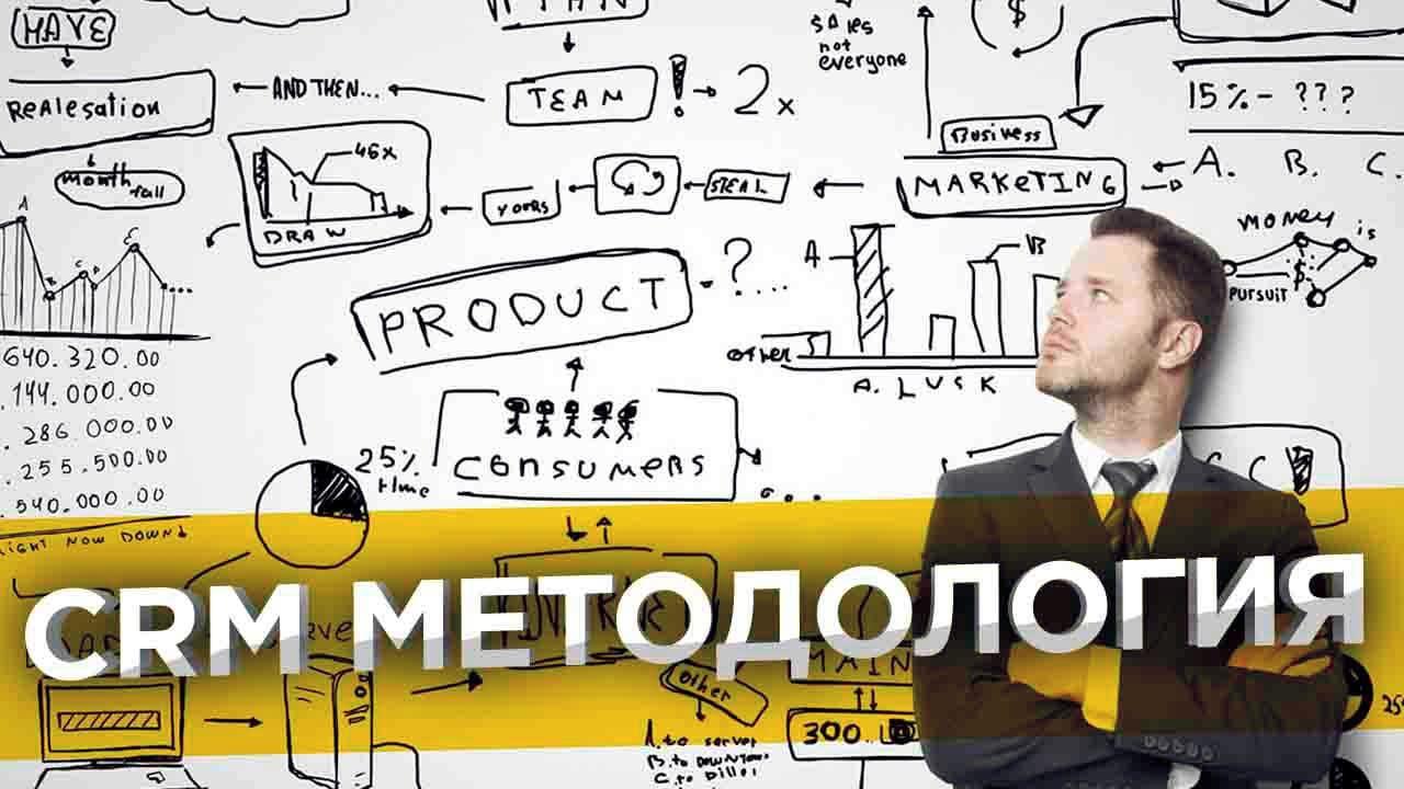 CRM методология