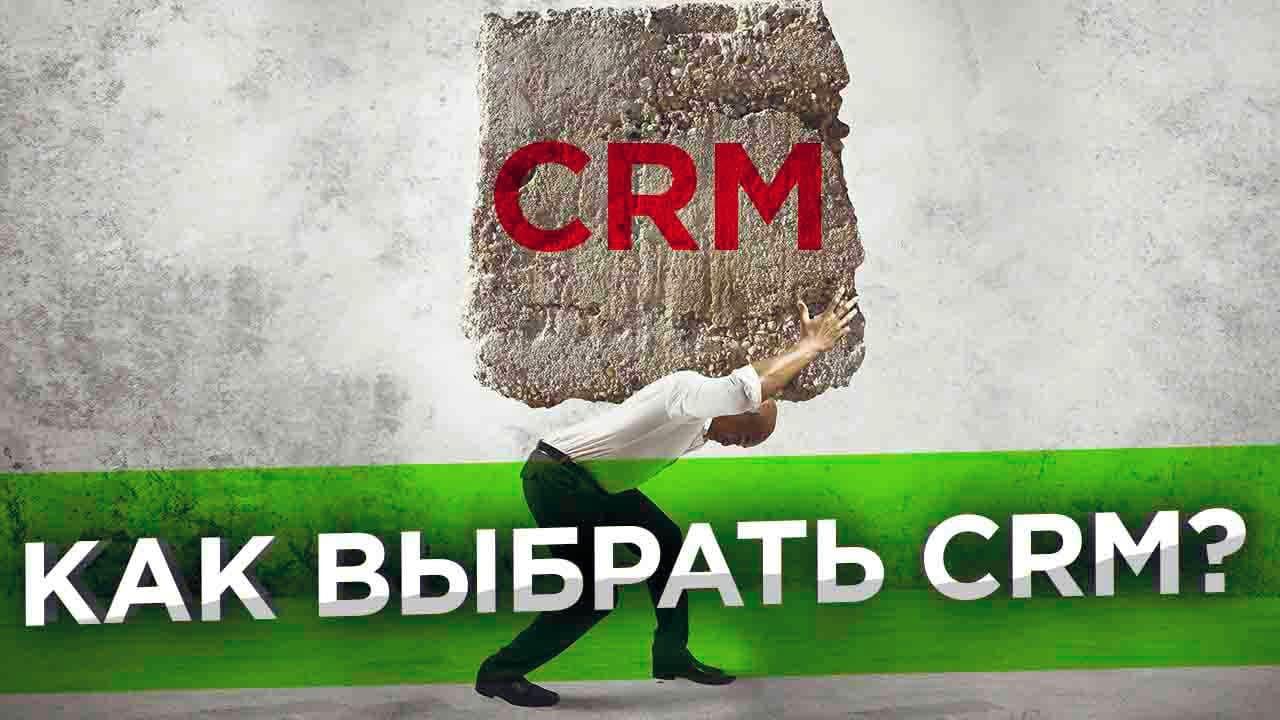 Как выбрать CRM
