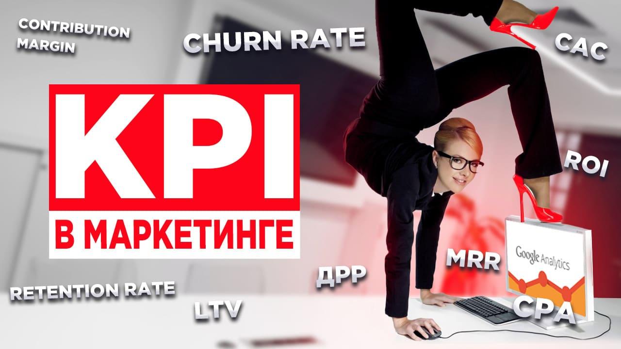 KPI в маркетинге