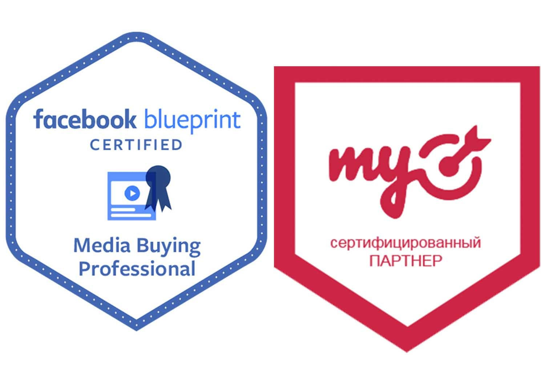 Сертификаты Facebook и MyTarget