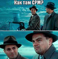 CRM философия