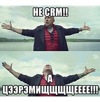Концепция CRM
