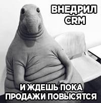 CRM технологии