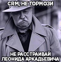 Операционный CRM